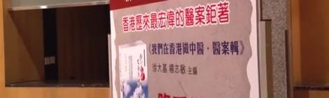 首屆粵港中醫病案專題研討 百位醫師在港診症心得新書發布